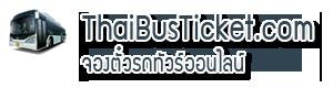 จองตั๋วรถทัวร์ ทุกเส้นทาง ทั่วประเทศ - ThaiBusTicket.com Logo